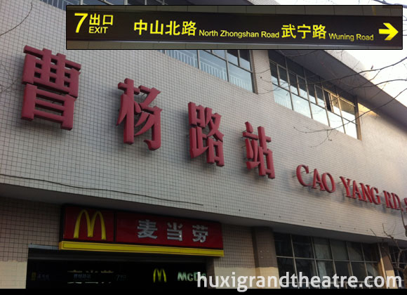 Huxi Grand Theater Location, Caoyang Road